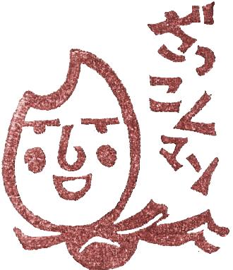 zakkoku-man