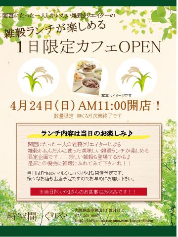 1day cafe in 古民家カフェくりや