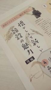 マイニチニコ8月号ブログ①