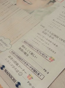 マイニチニコ8月号ブログ②